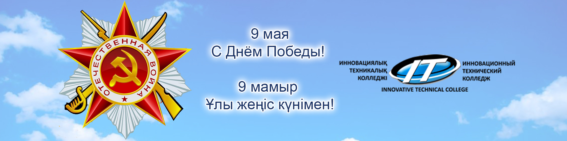 banner-itc988